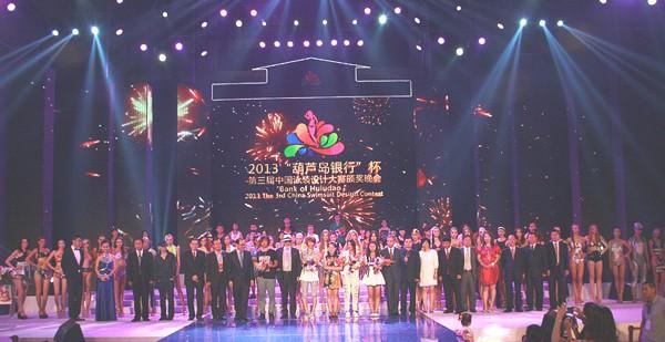 """2013""""葫芦岛银行""""杯第三届中国泳装设计大赛颁奖现场"""